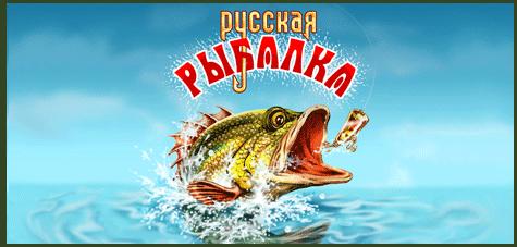 Сайт игры русская рыбалка